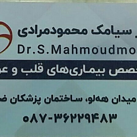 دکتر سیامک محمود مرادی متخصص قلب و عروق