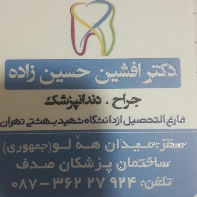 مطب دندانپزشکی دکتر افشین حسین زاده