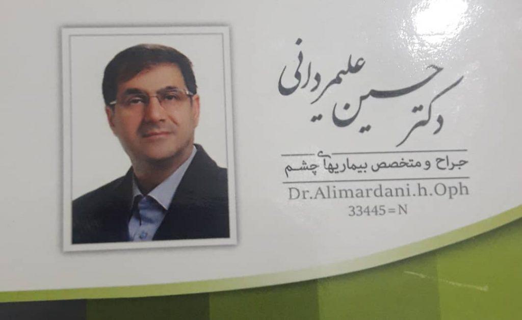دکتر حسین علیمردانی