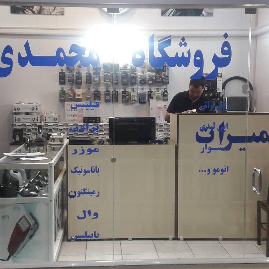 فروشگاه محمدی