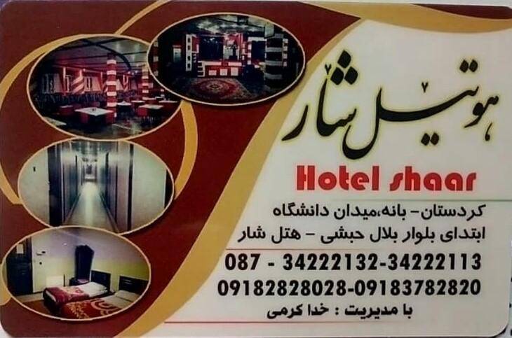 هتل شار