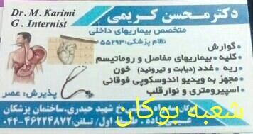 دکتر محسن کریمی متخصص بیماریهای داخلی