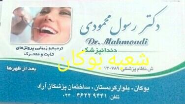 دکتر رسول محمودی دندانپزشک