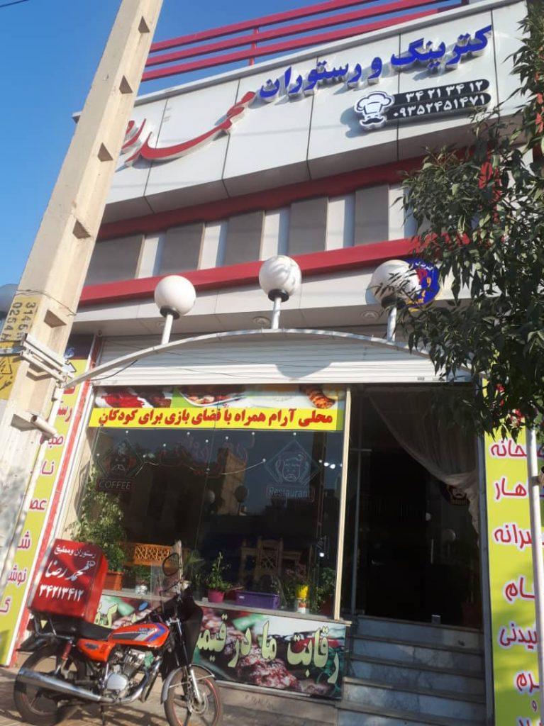 رستوران و کیترینگ محمدرضا