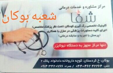 مرکز مشاوره و خدمات درمانی شفا