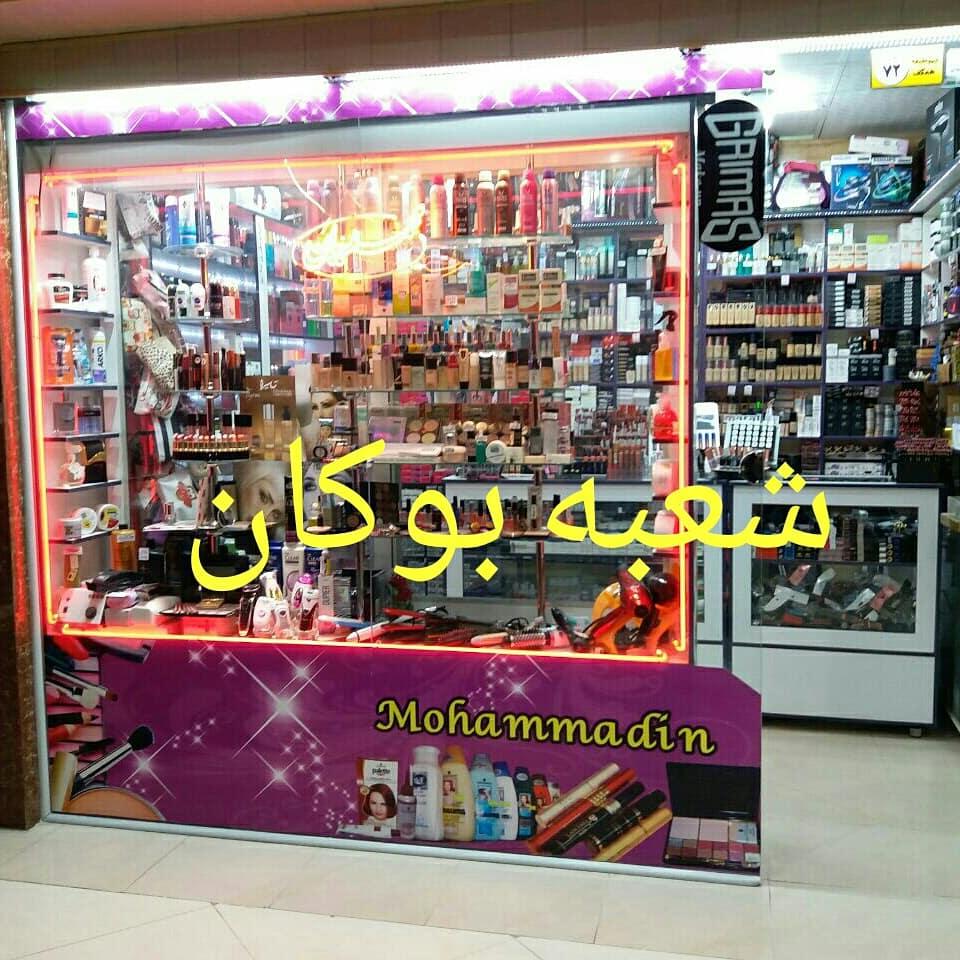 آرایشی و بهداشتی محمدیان