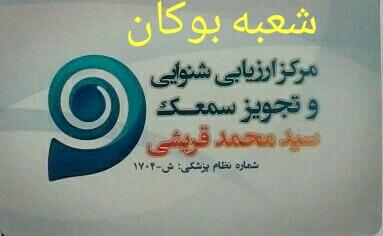 مرکز شنوایی سنجی آقای سیدمحمد قریشی