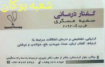 مرکز گفتار درمانی خانم سمیه مسگری