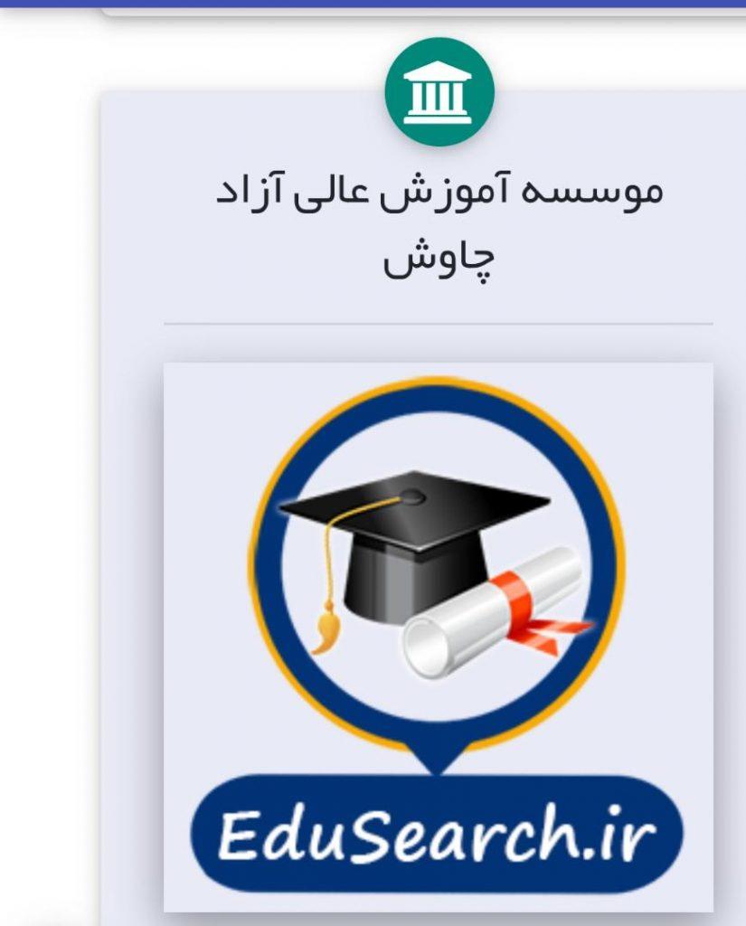 موسسه آموزش آزاد عالی چاوش
