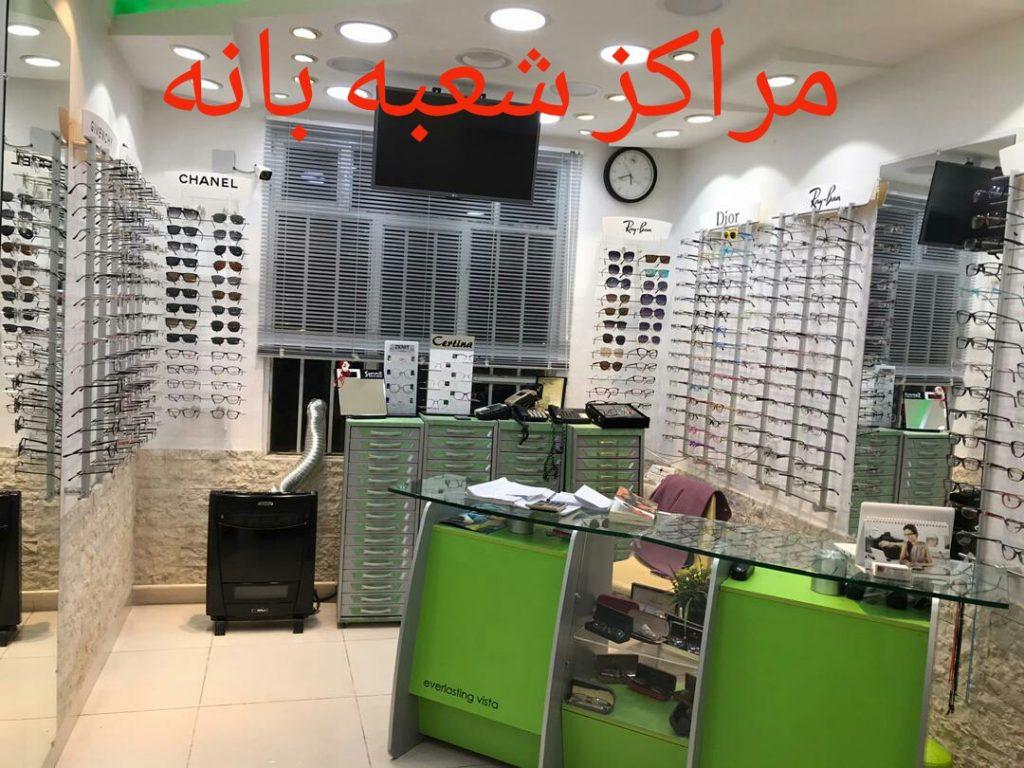 مطب اپتومتریست سارو احمدی و عینک سازی سینا
