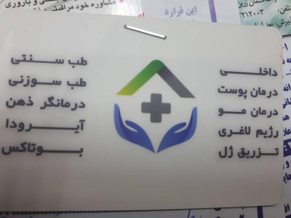 دکتر محمود تقی پور ژل و بوتاکس