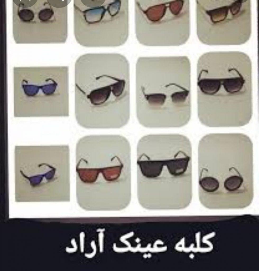 عینک آراد