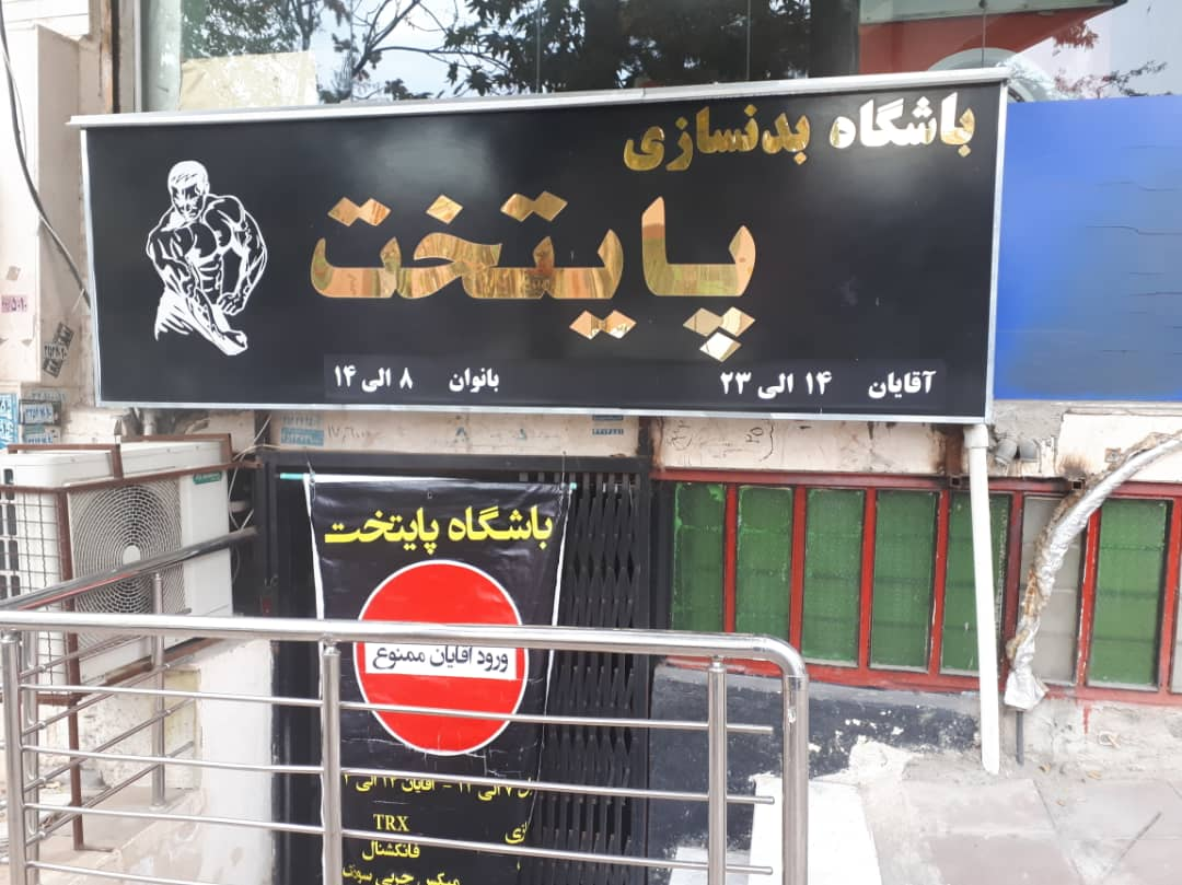 باشگاه بدنسازی پایتخت
