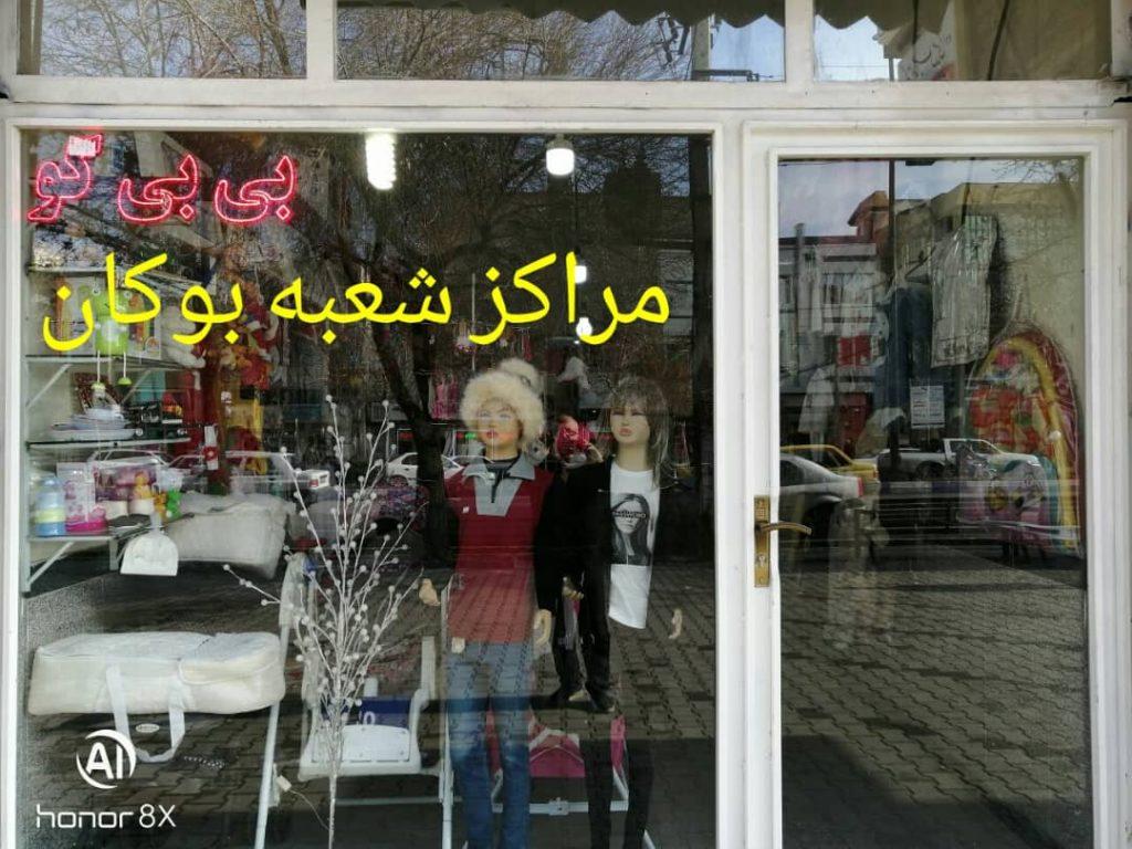 فروشگاه بچگانه بی بی کو