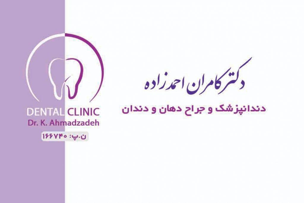 دکتر کامران احمدزاده جراح و دندانپزشک