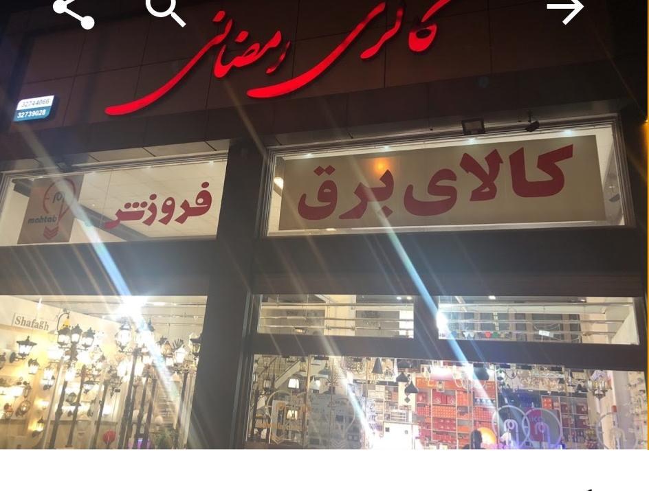 گالری برق رمضانی