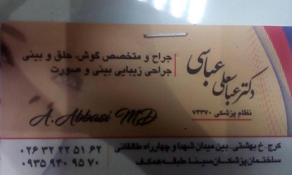دکتر عباسعلی عباسی ، جراح و متخصص گوش،حلق و بینی.
