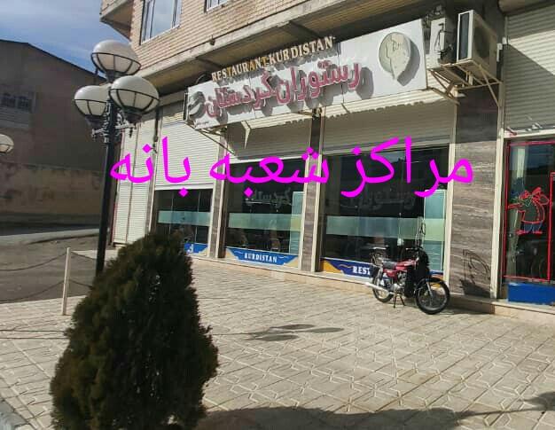 رستوران کردستان