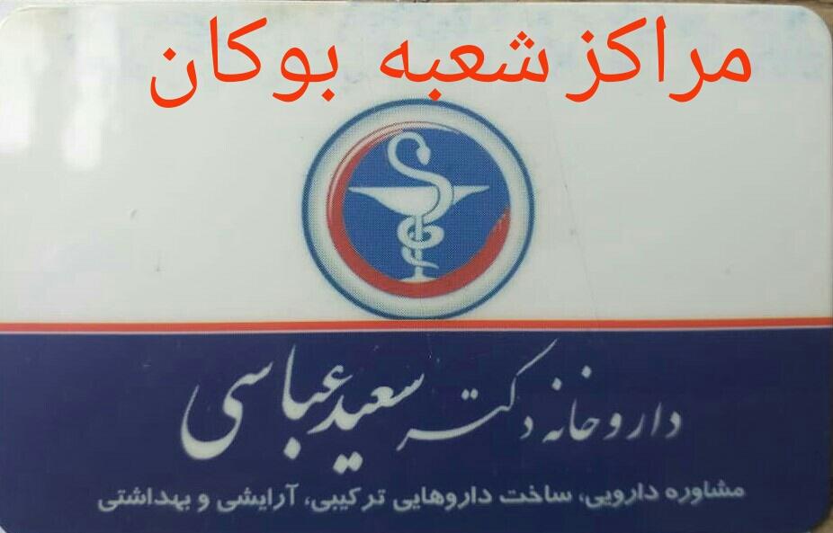 داروخانه دکتر سعید عباسی