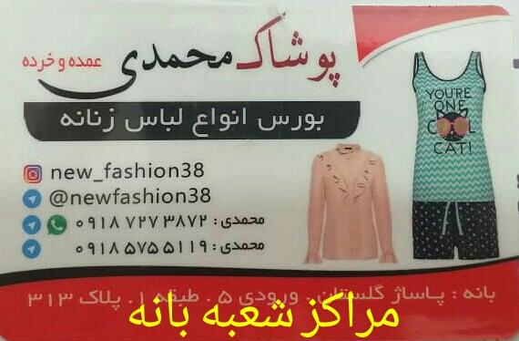 پوشاک محمدی