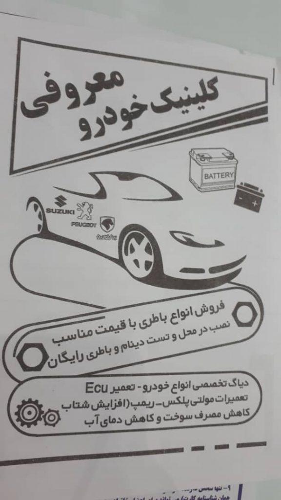 کلینیک خودرو معروفی