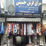 سرای فرش حسینی