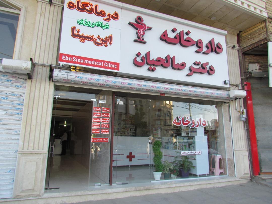داروخانه دکتر صالحیان