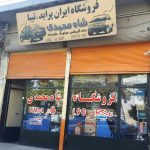 فروشگاه ایران پراید،تیبا شاه محمدی
