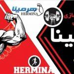 باشگاه بدنسازی و فیتنس هرمینا