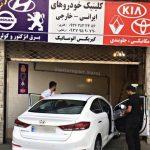 اتو کلینیک خودروهای ایرانی و خارجی