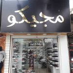 فروشگاه کفش مجیکو