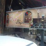 سراي سنتي غذاي ايراني