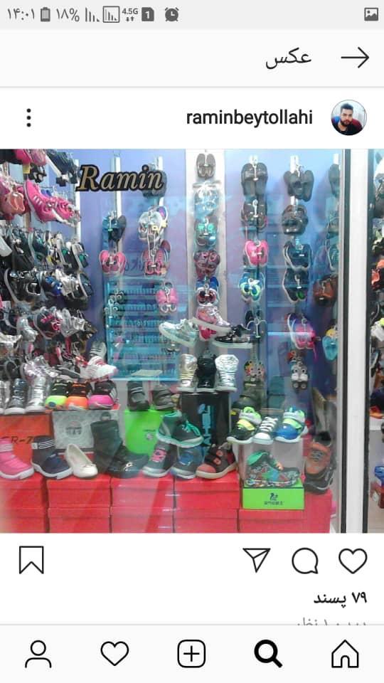 کفش بچگانه رامین