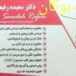 دکتر سعیده رفیعی متخصص زنان و زایمان و نازایی