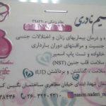 دکتر نسیم نادری، متخصص زنان ، زایمان و نازایی