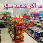 سوپرمارکت ترنج