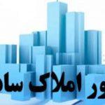 مشاور املاک سادات