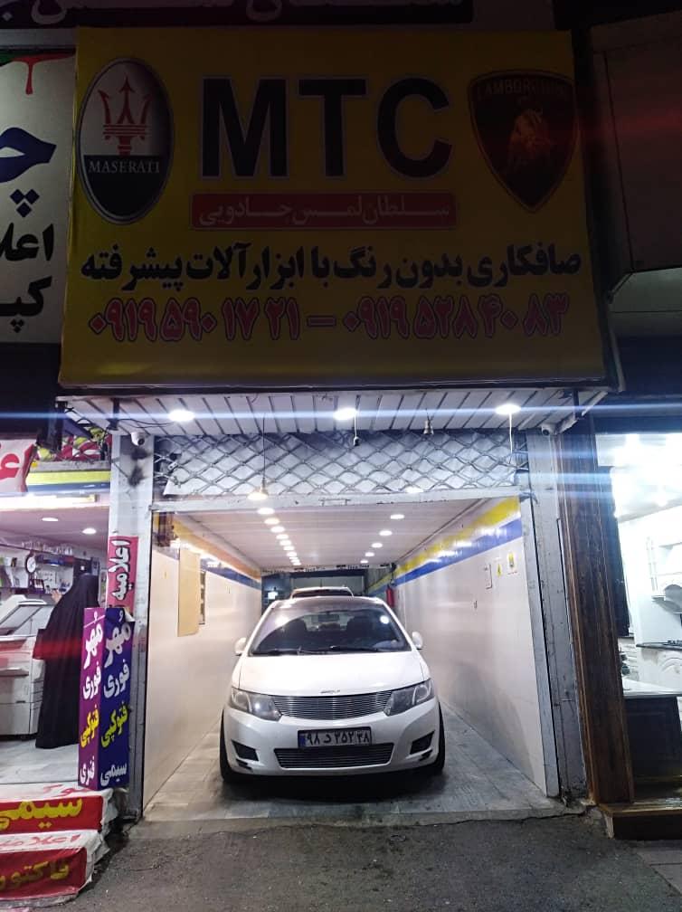 صافکاری اتومبیل خارجی MTC