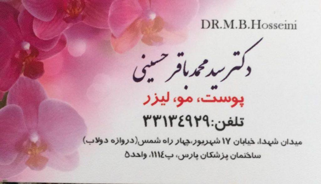 دکترسید محمد باقرحسینی