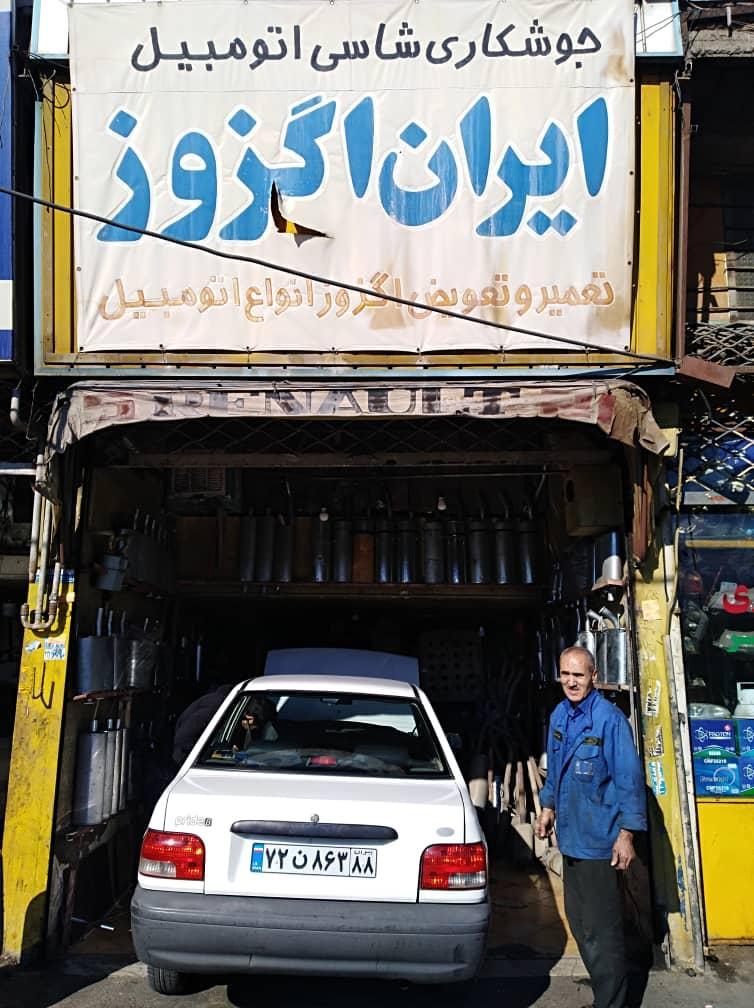 تعمیرگاه ایران اگزوز