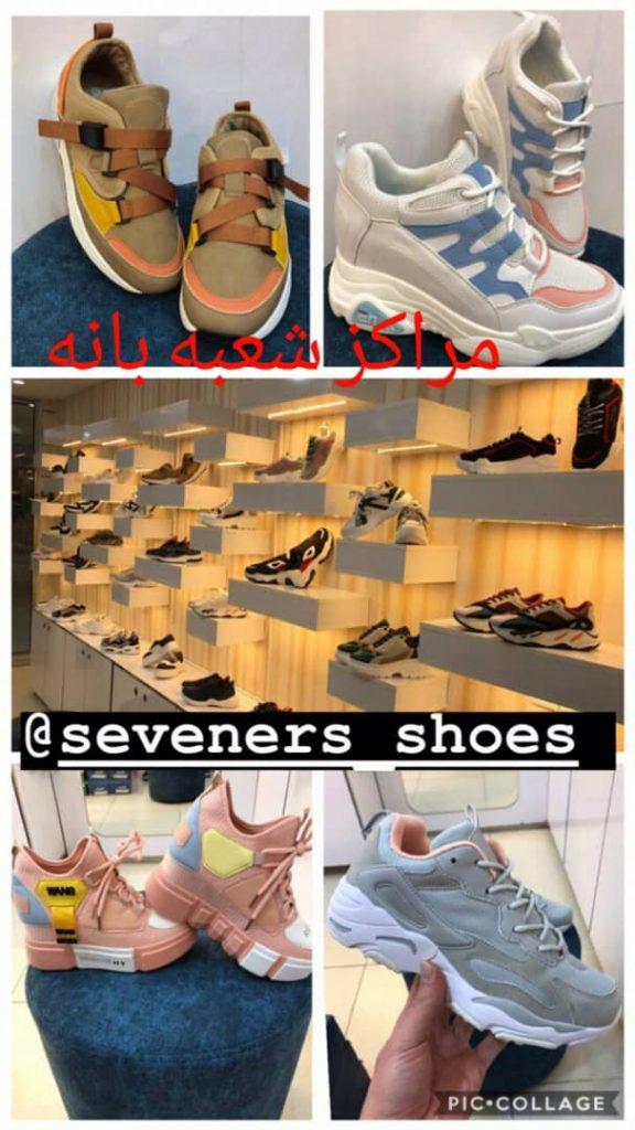 کفش سون ارس
