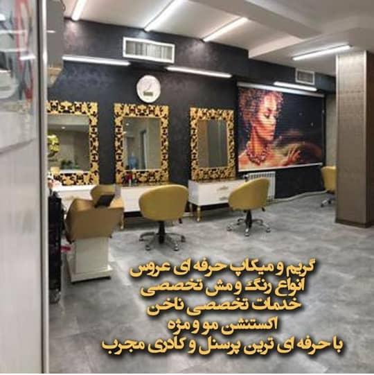 سالن زیبایی سما