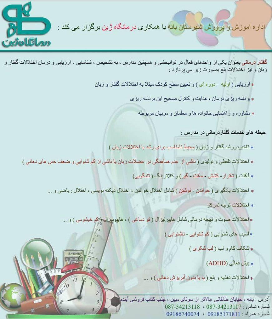 گفتار درمانی آقای سامیار احمدپناه(درمانگاه ژین)