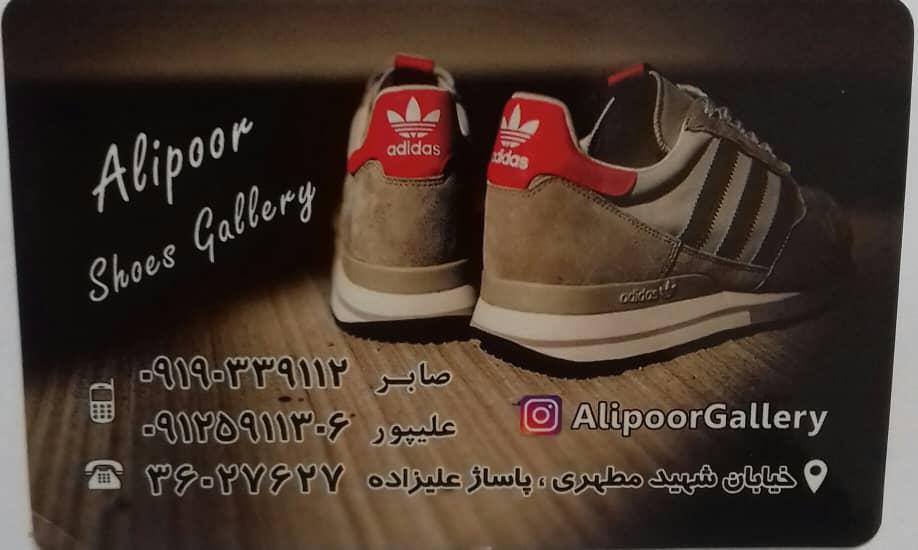 گالری کفش علیپور