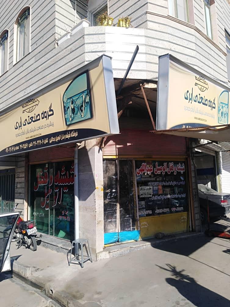 شیشه و قفل اتومبیل عبداللهی